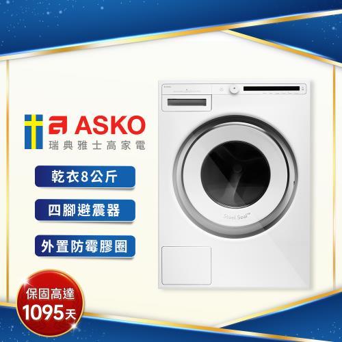 【ASKO瑞典雅士高】8公斤變頻滾筒式洗衣機W2084(220V)/