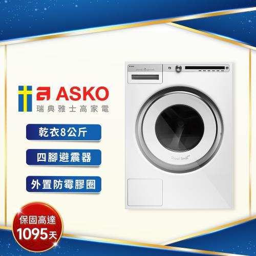 【ASKO瑞典雅士高】8公斤變頻滾筒式洗衣機W4086(220V)/