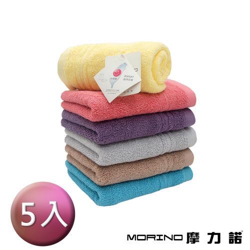 MORINO摩力諾-純棉飯店級素色緞條毛巾(超值5條組)/
