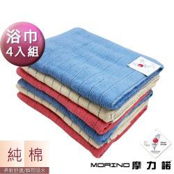 MORINO摩力諾-純棉素色橫紋浴巾(超值4條組)