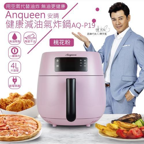 熱銷搶購Anqueen安晴4L觸控氣炸鍋AQ-P19(湖水綠/桃花粉/戀人白)-庫(綜)
