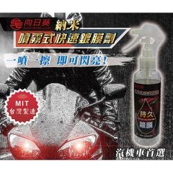 Top queen_(享免運) MIT 納米萬用強效鍍膜噴霧劑