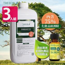 TREEOIL  乾洗手補充瓶75%酒精 (添加茶樹精油) 1000ml*3入