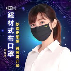 5B2F【五餅二魚】濾材式布口罩金標版-2入組 (不含濾材)