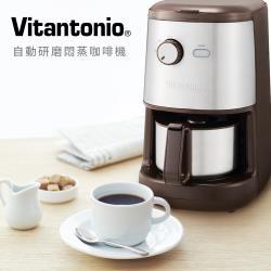 Vitantonio自動研磨悶蒸咖啡機(摩卡棕) VCD-200B-B