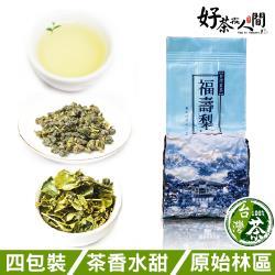 好茶在人間天嵐福壽梨山清香甘甜烏龍茶75g包x4包