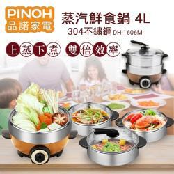 (全新福利品)PINOH品諾 4L蒸汽鮮食鍋/電火鍋 DH-1606M-庫