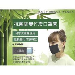抗菌竹炭口罩套 完全服貼口罩 x10入
