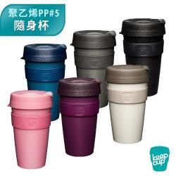 澳洲 KeepCup 隨身杯 L - 六款