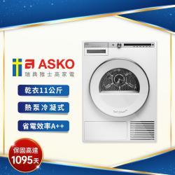 【ASKO瑞典雅士高】11公斤熱泵冷凝式滾筒烘衣機T411HD(220V)
