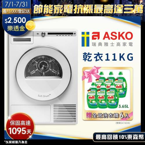【ASKO瑞典雅士高】11公斤熱泵冷凝式滾筒烘衣機T411HD(220V)/