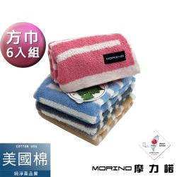 MORINO摩力諾-抗菌消臭美國棉橫紋方巾(超值6條組)