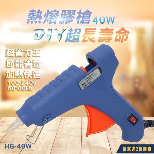 DIY熱熔槍 40W熱熔膠槍 (HG-40W) 多用途熱熔槍 買就送2條膠條