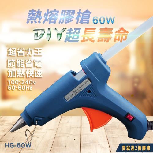DIY熱熔槍 60W 熱熔膠槍 (HG-60W) 多用途熱熔槍 買就送2條膠條