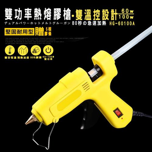 DIY-60W-100W 雙功率 (HG-60100A) 多用途熱熔槍 熱熔膠槍