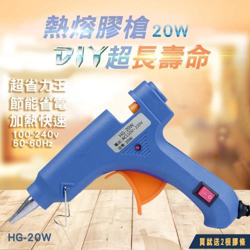 DIY熱熔槍-20W熱熔膠槍 (HG-20W) 20w熱熔槍 AC110V-AC220V