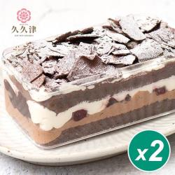 【久久津】黑森林寶盒2盒組(320g/盒)