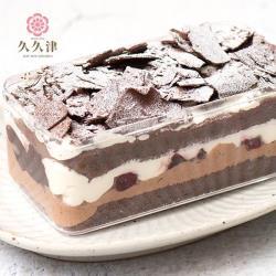 【久久津】黑森林寶盒(320g/盒)
