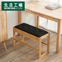【生活工場】品竹生活長椅凳