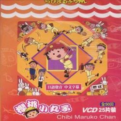 櫻桃小丸子 日語發音 中文字幕 25VCD