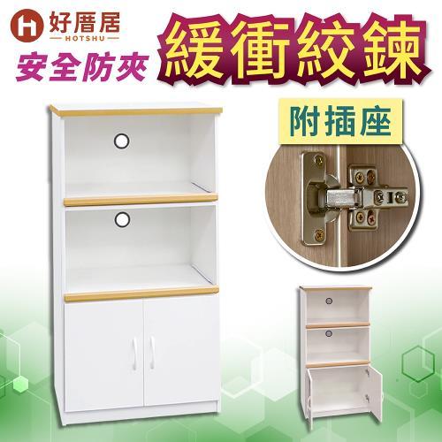 【好厝居】強化塑鋼 收納置物電器櫃 寬66深43高124cm