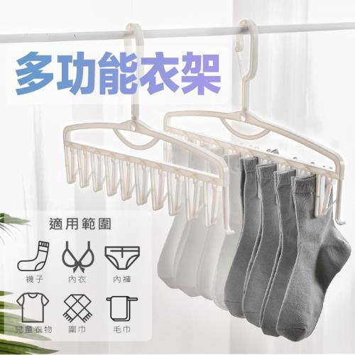 一秒晾曬架 多功能曬衣夾 晾襪架 曬襪神器 (一組四入)