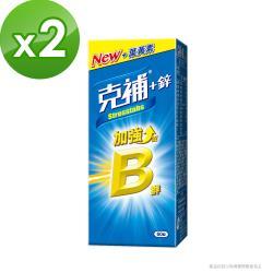 【克補】B群+鋅加強錠60錠x2盒(共120錠) (完整8種B群 B2增量2倍)