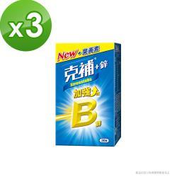 【克補】B群+鋅加強錠 30錠x3盒(共90錠) 全新配方 添加葉黃素