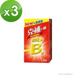 克補 B群+鐵加強錠30錠x3盒(共90錠) 全新配方 添加葉黃素