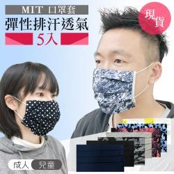 MIT彈性透氣口罩防護套/口罩套/口罩保護套(5入)