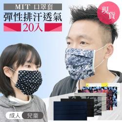 MIT彈性透氣口罩防護套/口罩套/口罩保護套(20入)