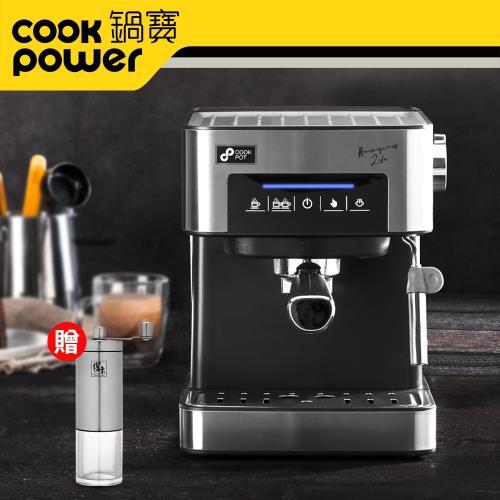 CookPower 鍋寶 義式濃縮咖啡機CF-833(加碼贈磨豆機)