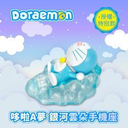 【授權特別款】Doraemon 哆啦A夢 銀河雲朵手機座 公仔擺飾 支架 裝飾
