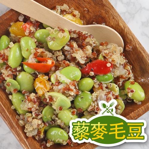 好食讚團購熱賣輕食藜麥毛豆營養均衡首選組/