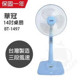 華冠 MIT台灣製造 14吋立扇電風扇 BT1497