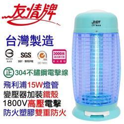 友情15W飛利浦燈管捕蚊燈 VF-1523