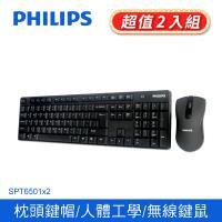 飛利浦 2.4G無線鍵盤滑鼠組/ 黑 SPT6501