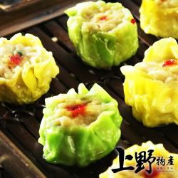 【上野物產】私房港式飲茶  晶瑩翡翠燒賣 (300g/約15粒/包) x5