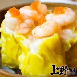 【上野物產】私房港式飲茶 黃金鮮蝦仁燒賣 (300g/約15粒/包) x5