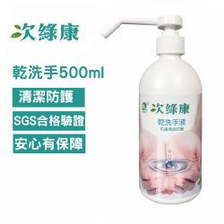 【次綠康】次氯酸乾洗手液500ml(HWWS)