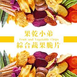 【果乾小弟】綜合蔬果脆片