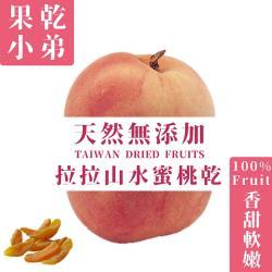 【果乾小弟_天然無添加】拉拉山水蜜桃乾