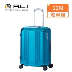 (A.L.I)22吋 台日同步 一扳即停煞車輪行李箱(008WD現代藍)