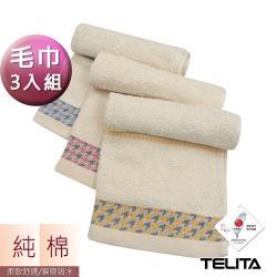 TELITA-嚴選千鳥紋無染易擰乾毛巾(3入組)