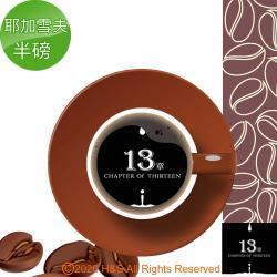 【13章】耶加雪夫咖啡豆半磅(225克)