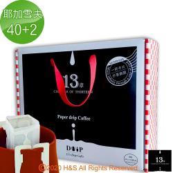 【13章】耶加雪夫咖啡掛耳包(40+2包)禮盒