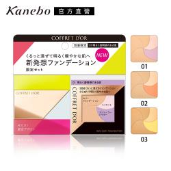 Kanebo 佳麗寶 COFFRET DOR光燦透皙調色粉餅限定組A(3色任選)