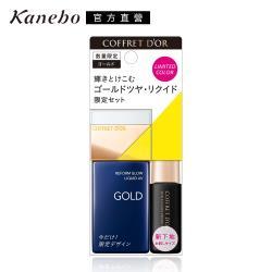 Kanebo 佳麗寶 COFFRET DOR光色立體粉底液UV限定色組GD