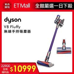 限時送原廠吸頭+送10%東森幣↘Dyson戴森V8 fluffy無線吸塵器-庫