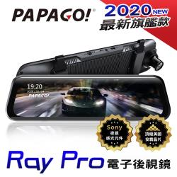 PAPAGO! Ray Pro 頂級旗艦星光 SONY STARVIS 電子後視鏡行車紀錄器(送32G)